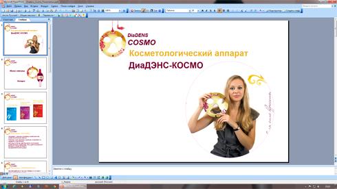 Скачать презентацию диадэнс космо